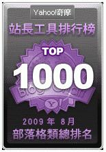 賀!!蟬聯 9月 部落格榜 - 總排名前1000名