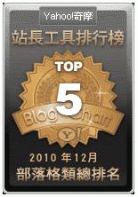 Yahoo 部落格排行榜2010年12月第5名