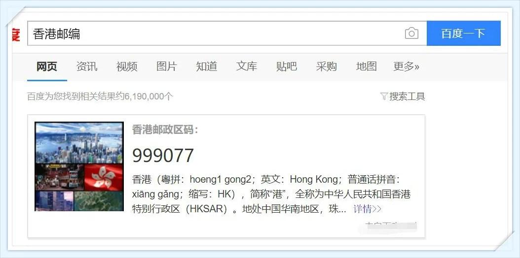 香港郵編是多少? 郵政編碼(郵遞區號)查詢 - 郵編庫(繁體)