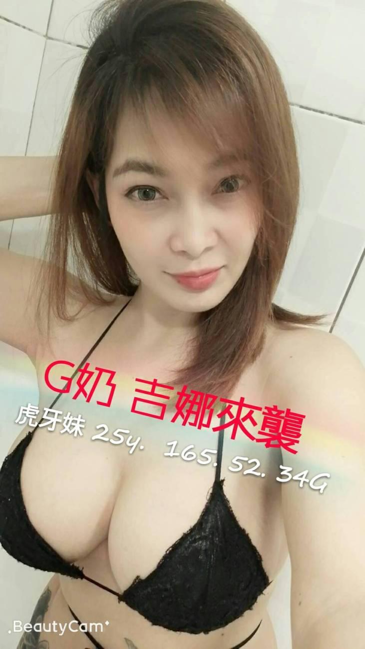 新竹外約-吉娜
