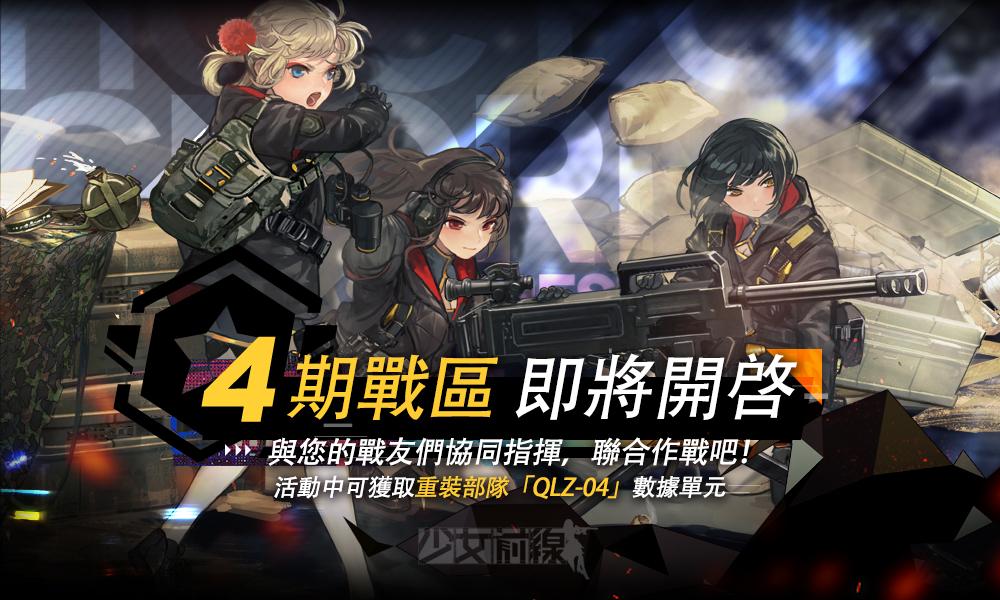 【情報】全新4期戰區即將開啟   少女前線
