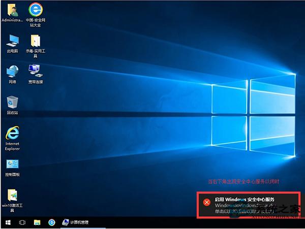 """Win10桌面右下角提示""""啟用windows安全中心服務""""怎麼消除?_Windows 10資訊_操作系統"""