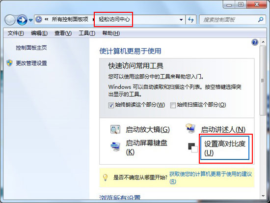 win8如何調整顯示器亮度和對比度?_windows 8技巧_操作系統