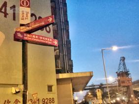 Kwun Tong street signs