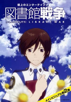 Picture of Iku Kasahara, protagonist of Library War, wearing a uniform and holding a book with her arms crossed over her chest. Library War title appears both in Japanese and English above her head