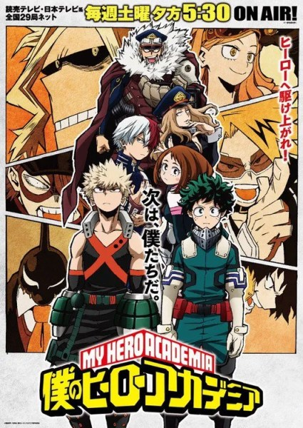 Japanese-language My Hero Academia poster