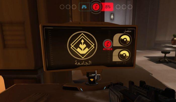 overwatch, oasis, map, arabic, translation
