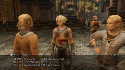 Final-Fantasy-XII-The-Zodiac-Age_2017_05-21-17_009