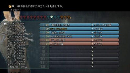 Final-Fantasy-XII-The-Zodiac-Age_2017_05-21-17_053