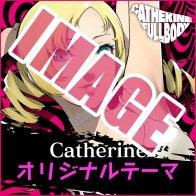 Catherine (15)