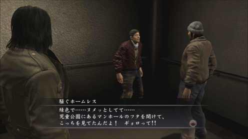 Yakuza4 (1)