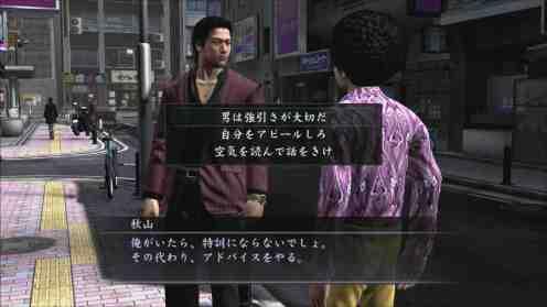 Yakuza4 (11)