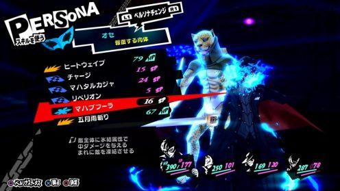 Persona 5 Royal (7)