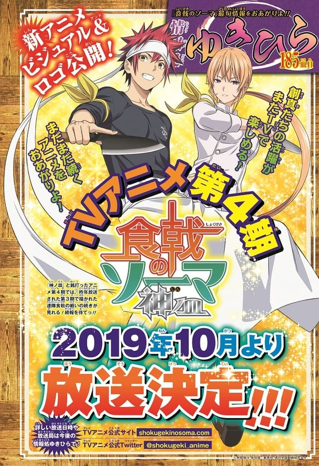 Food Wars Season 4