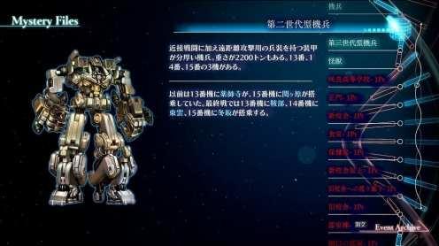 13 Sentinels Aegis Rim (35)