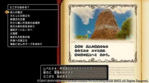 Dragon Quest XI S (16)