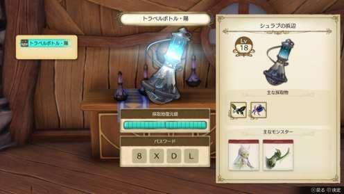 Atelier Ryza (6)