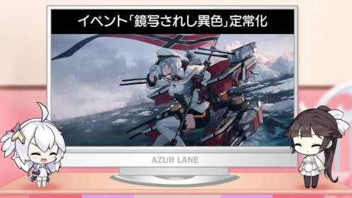 Azur Lane (1)