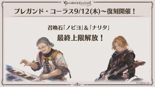 Granblue Fantasy (13)