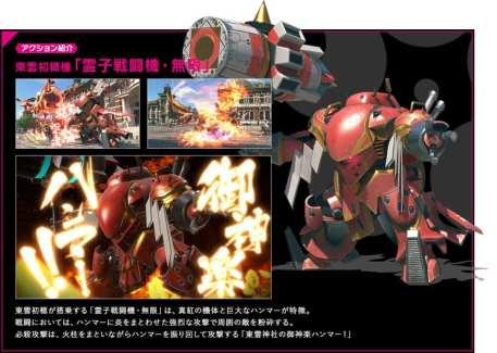 Project-Sakura-Wars-10-1