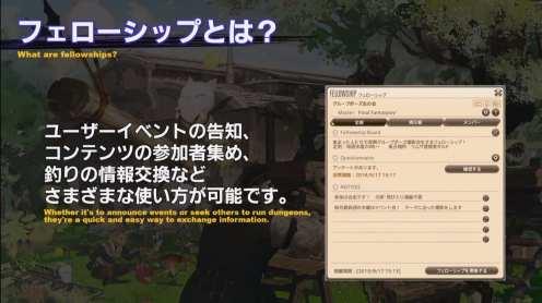 Final Fantasy XIV (47)