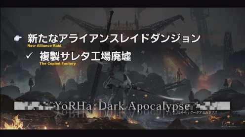 Final Fantasy XIV (57)