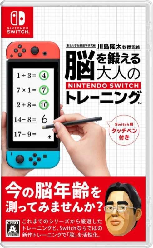 Nintendo Switch Training (1)