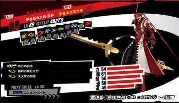 Persona 5 Royal (10)