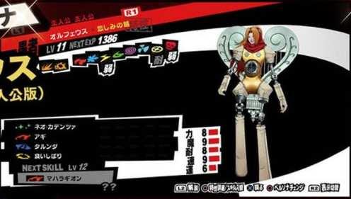 Persona 5 Royal (12)