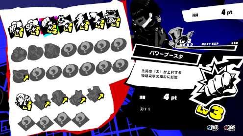 Persona 5 Scramble (3)