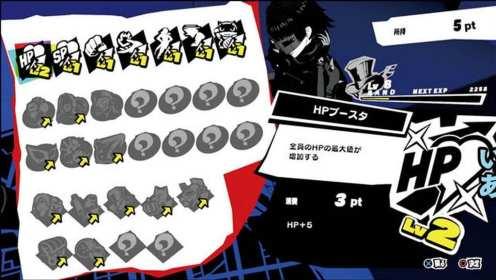 Persona 5 Scramble (36)