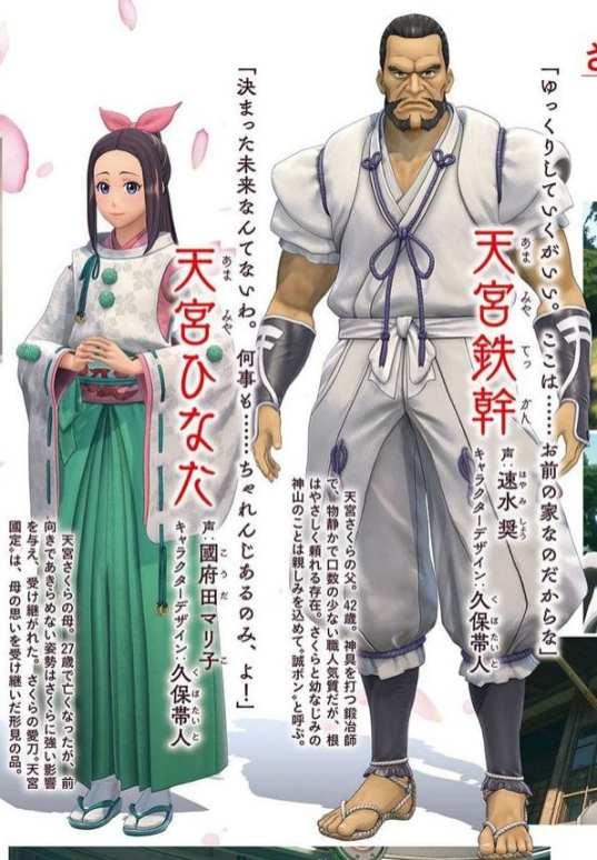 Project Sakura Wars (10)
