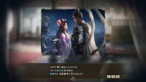 Romance of the Three Kingdoms XIV (14)