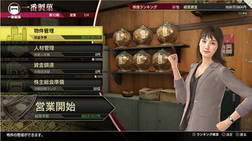 Yakuza Like a Dragon (10)