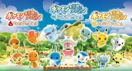 Pokemon Mystery Dungeon: Adventure Team