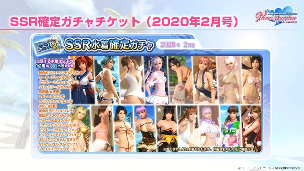 Dead or Alive Xtreme Venus Vacation 2