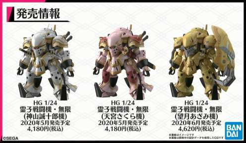 Sakura Wars Models (7)