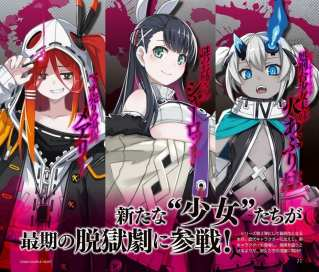 Mary Skelter Finale (2)