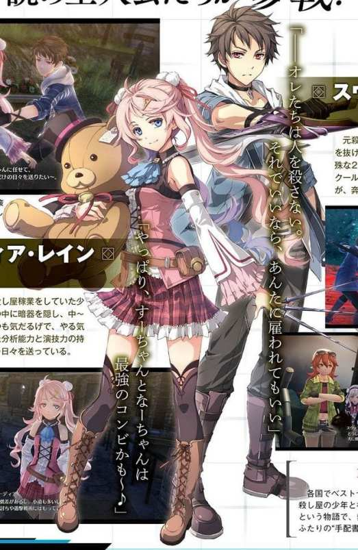 The Legend of Heroes Hajimari no Kiseki (12)
