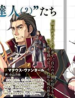 Legend of Heroes Hajimari no Kiseki (26)