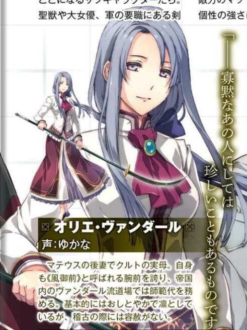 Legend of Heroes Hajimari no Kiseki (27)
