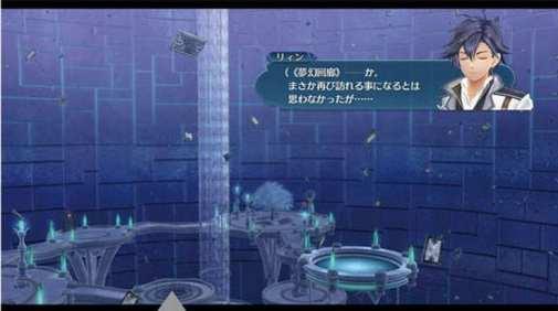 The Legend of Heroes Hajimari no Kiseki (18)