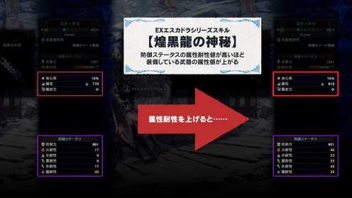 Monster Hunter World Iceborne (27)