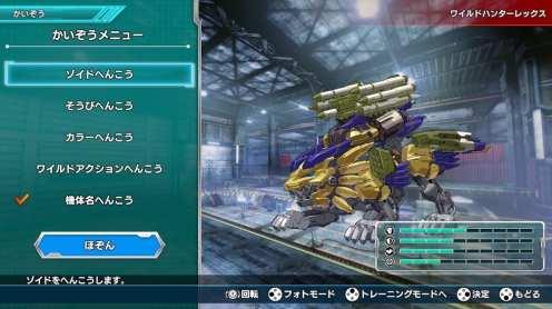 Zoids Wild Infinity Blast (4)