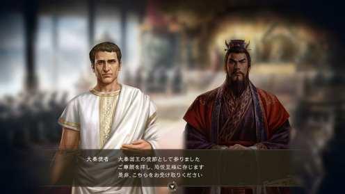Romance of the Three Kingdoms XIV (4)