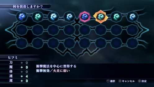 Shin Megami Tensei III Nocturne HD Remaster (15)