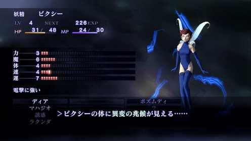 Shin Megami Tensei III Nocturne HD Remaster (21)