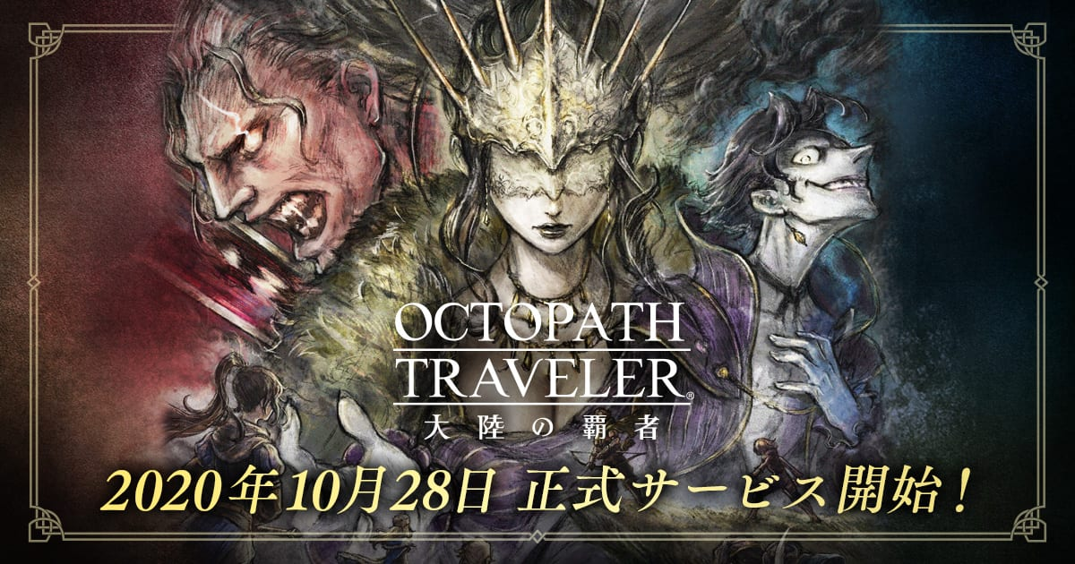 Octopath Traveler Prequel for iOS & Android Passes 3 Million Downloads 1