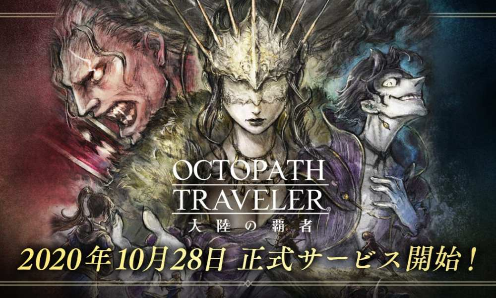 Octopath Traveler Prequel for iOS & Android Passes 3 Million Downloads