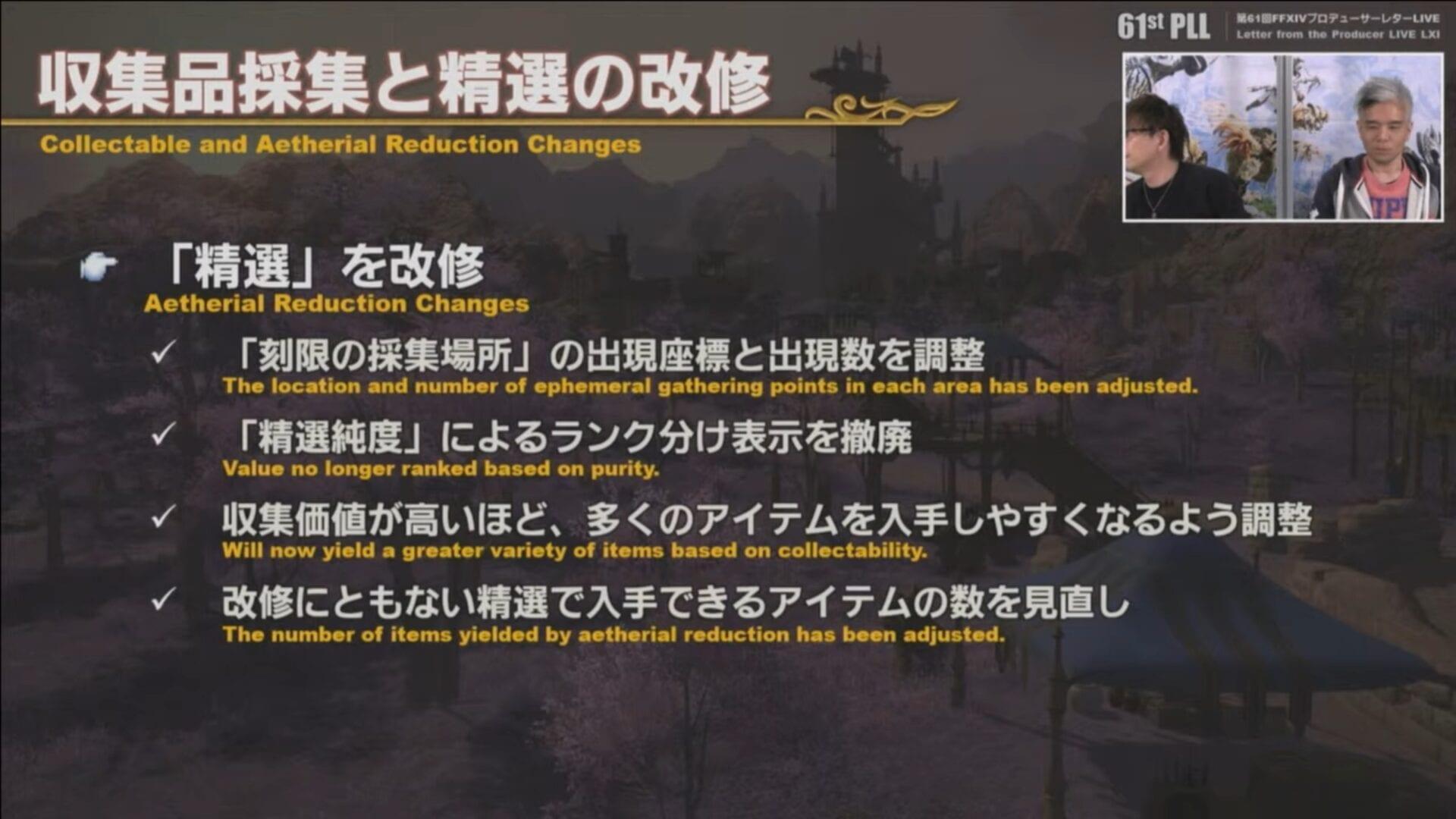 Final-Fantasy-XIV-3-2-scaled.jpg?ssl=1